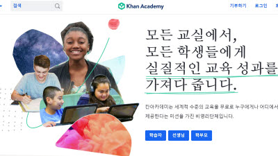 """[에듀테크코리아]""""학생마다 배우는 속도 다르다"""" 살만 칸 칸아카데미 CEO"""