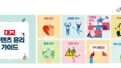 대교, ESG경영 강화 위해 교육 콘텐츠 전반 점검 나서