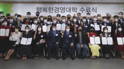 휴넷, 중기 CEO 무료 교육 '행복한 경영대학' 9기 수료식 개최