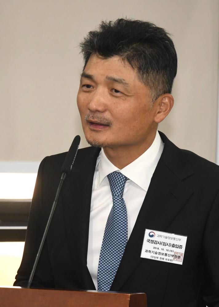 2018년 국정감사에 참석해 발언하는 김범수 카카오 의장