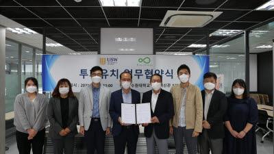 수원대 창업지원단, 킹고스프링과 투자유치 업무협약 체결