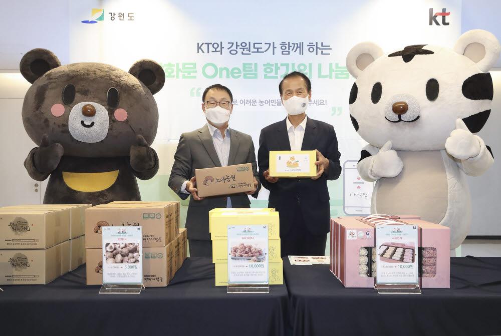 구현모 KT 대표(왼쪽)와 최문순 강원도 도지사가 강원 지역 소상공인 및 농어민 지원 확대를 위한 업무협약을 체결했다.