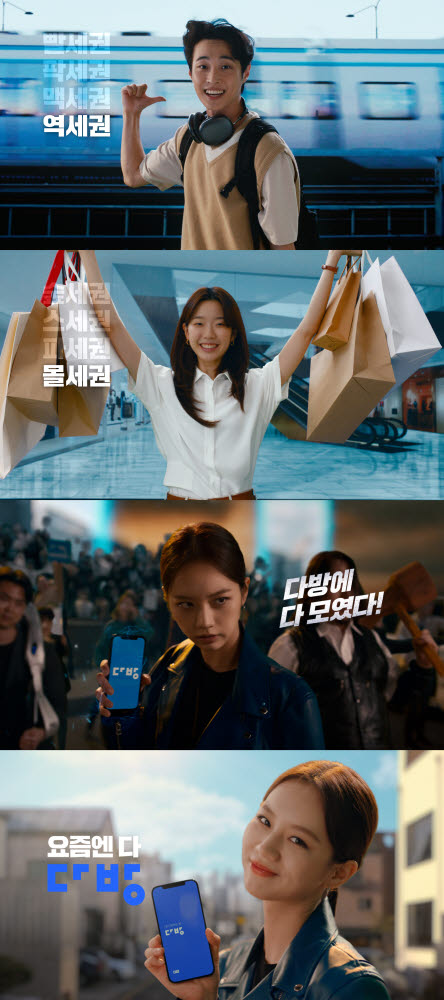 """""""중개 히어로가 다 모였다""""…다방, 신규 광고 영상 공개"""