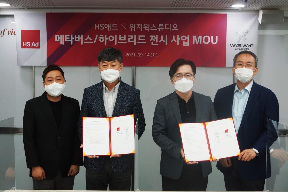 왼쪽부터 김재훈 위지윅스튜디오 부사장, 박관우 대표, 정성수 HS애드 대표, 권창효 HS애드AS 2사업부문장 전무.