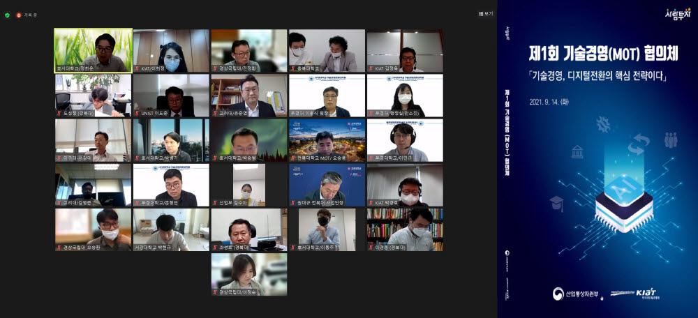 비대면 온라인으로 열린 제1회 기술경영(MOT) 협의체에 참석한 관계자들이 MOT 대학 간 성과를 공유하고 기술경영 발전방향을 모색했다. 사진출처=호서대