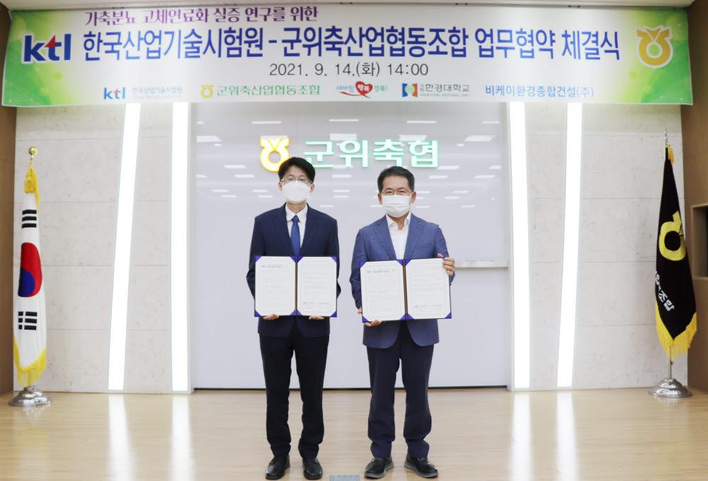 고영환 KTL 환경기술본부장(왼쪽)과 김진열 군위축협 조합장