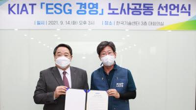 KIAT, 노사 공동 ESG 경영 실천 선언