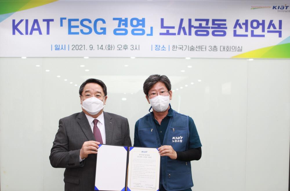 석영철 KIAT 원장(왼쪽)과 김한주 KIAT 노동조합 위원장.