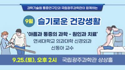 국립광주과학관-GIST, 25일 '슬기로운 건강생활' 1회차 강연 개최