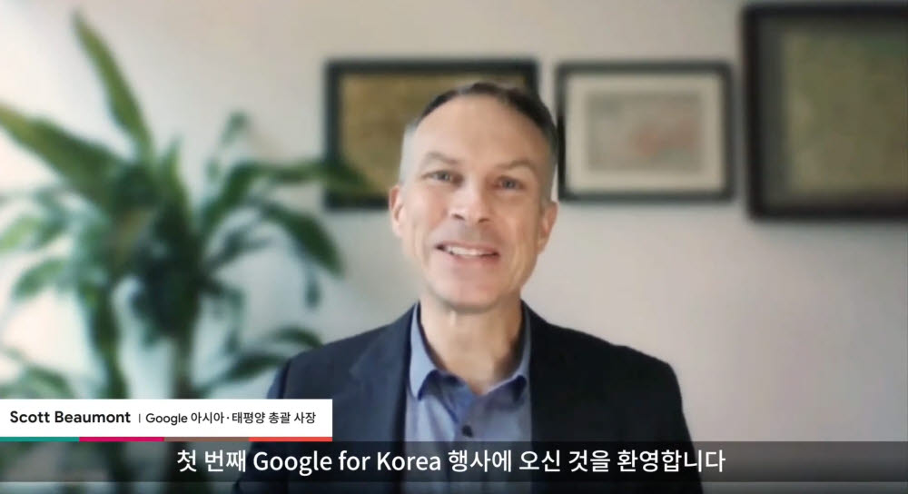 스콧 버몬트 구글 아시아태평양 총괄 사장. 유튜브 캡쳐