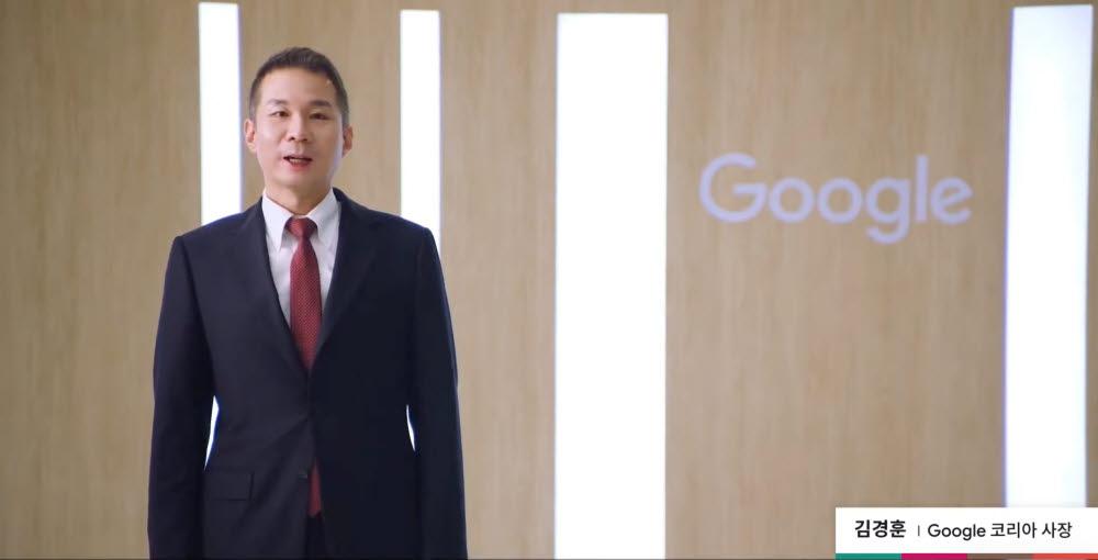 김경훈 구글코리아 사장