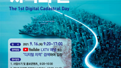 9월 16일은 디지털 지적의 날.. 국토 정보 디지털화 재조명