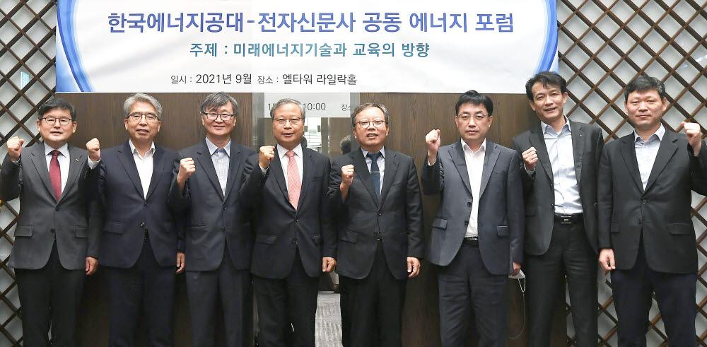 한국에너지공대-전자신문 공동 에너지 포럼