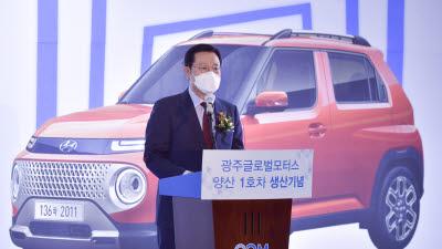'광주글로벌모터스 양산 1호차 생산' 기념행사 축사하는 이용섭 광주시장
