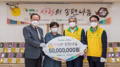 에쓰오일, 사랑의 송편나눔...저소득 가정에 5000만원 상당 선물 꾸러미 전달