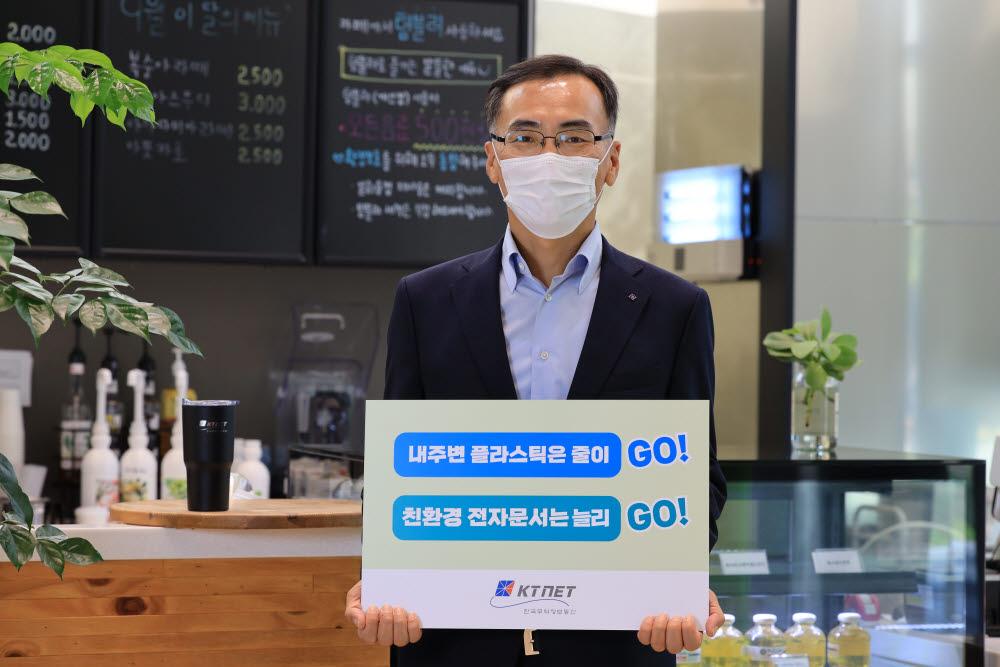 차영환 KTNET 사장이 고고 챌린지 캠페인에 동참했다. KTNET 제공
