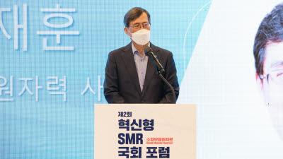 한수원, 국회와 제2회 혁신형 SMR 포럼 개최…성공적 개발전략 논의
