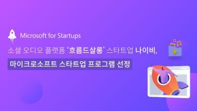 나이비, 'MS 스타트업 프로그램' 지원기업 선정