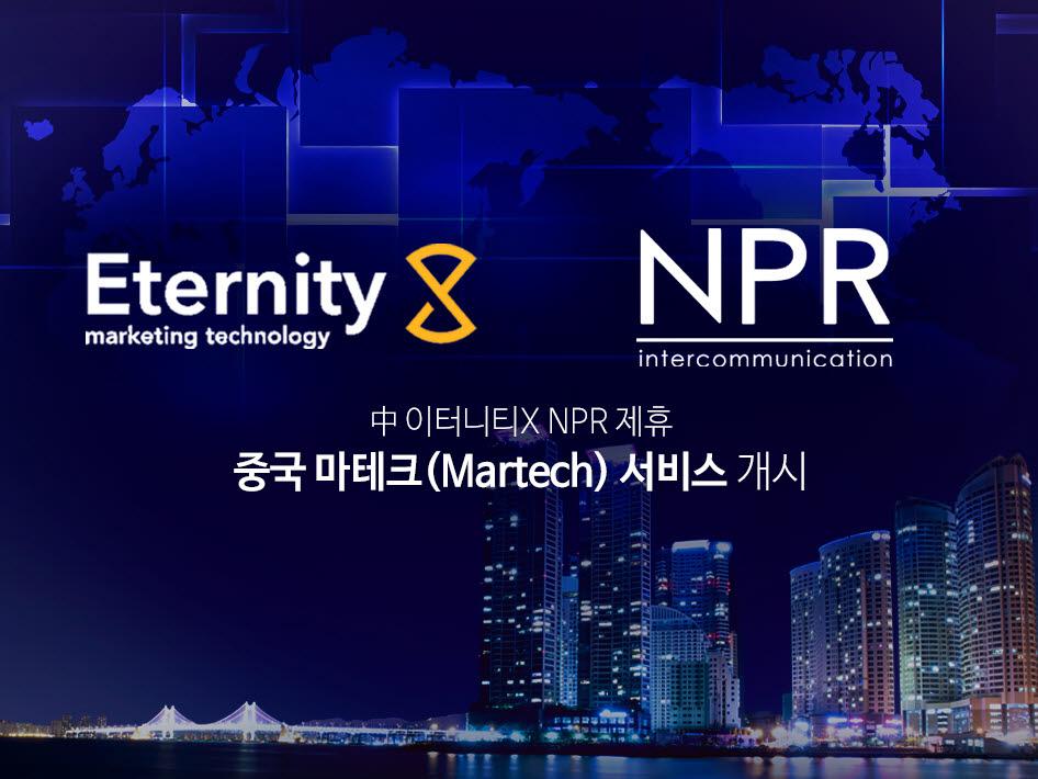 中 최대 AI마케팅 기업 이터너티X 한국 진출…홍보대행사 NPR과 제휴
