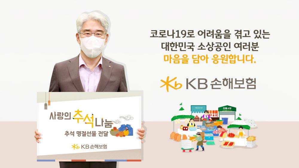 김기환 KB손해보험 사장(사진)이 15일 전통시장 사랑나눔 행사에 참여한 뒤 기념촬영했다.