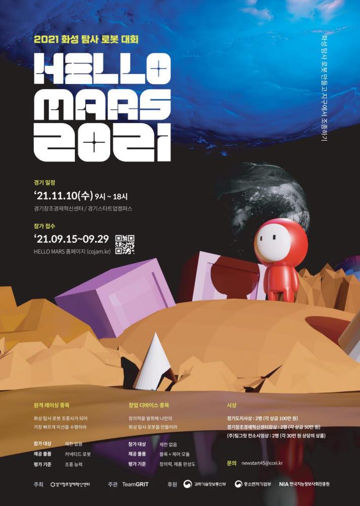 화성 탐사 로봇대회 포스터