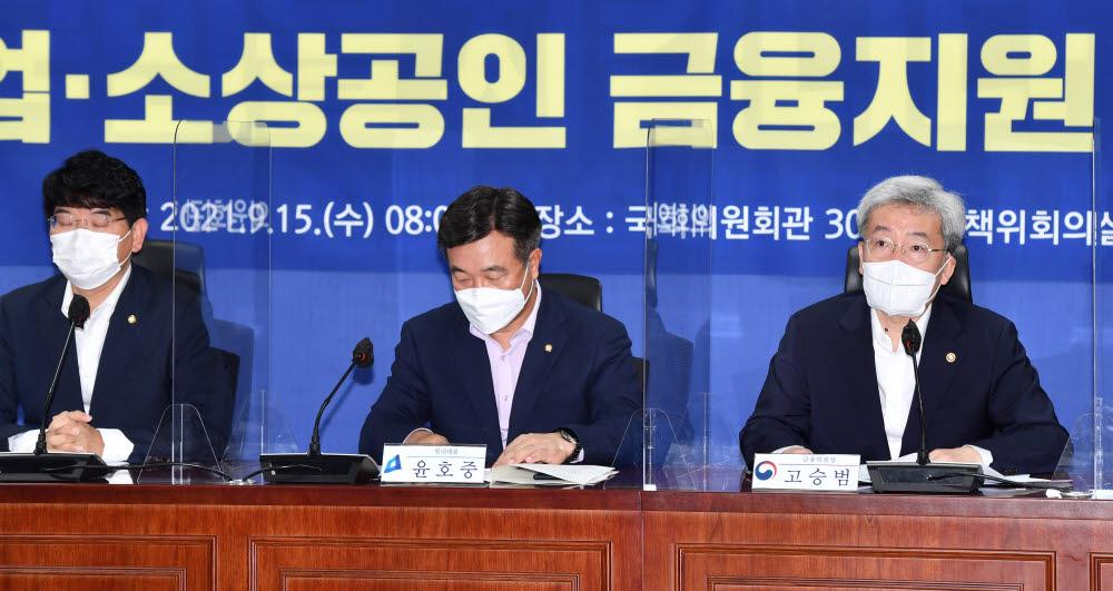 고승범 금융위원장(오른쪽)이 15일 서울 여의도 국회 의원회관에서 열린 더불어민주당 중소기업·소상공인 금융지원 당정협의에서 발언하고 있다.