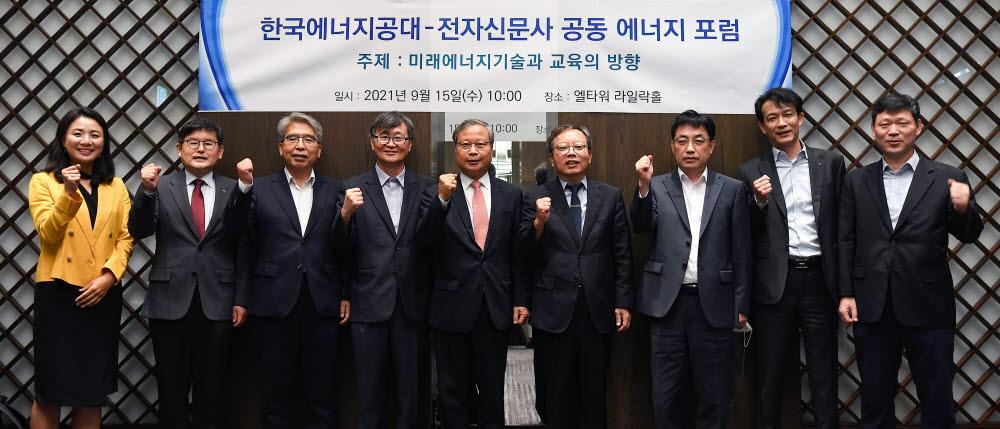 [기획]한국에너지공대-전자신문 공동 에너지포럼