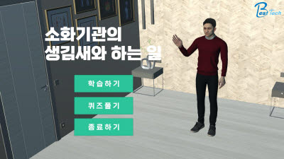 {htmlspecialchars(베스트텍, '메타버스 얼라이언스' 가입…미래 지능형 과학실 확대 보급)}