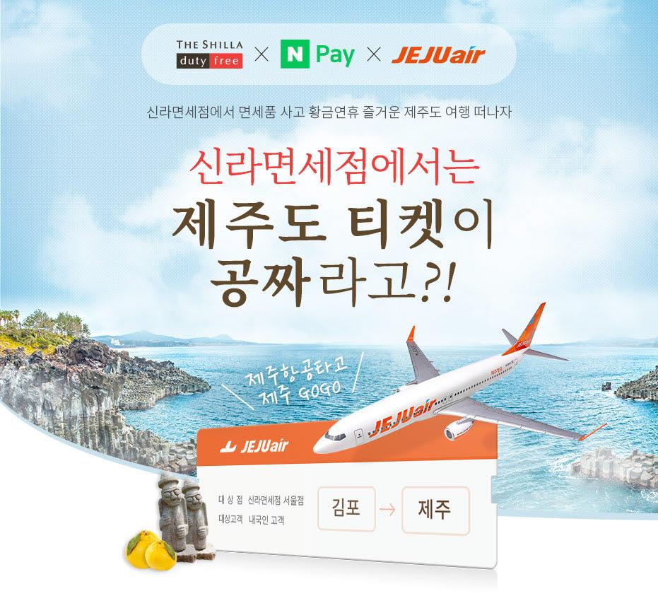 신라면세점 김포-제주 무착륙 항공권 증정 이벤트