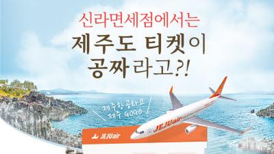 신라免, 김포-제주 무착륙 항공권 증정 이벤트