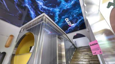LG디스플레이, OLED 활용 디지털 아트전 개최