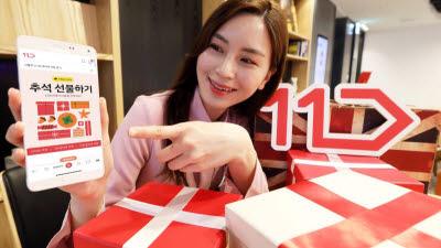 11번가, '선물하기 서비스' 론칭 1년만에 400만건 돌파