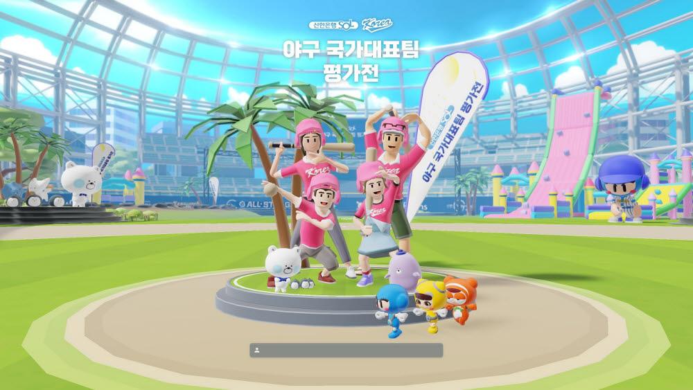 신한은행의 메타버스 구장 신한 SOL 베이스볼 파크 (사진=신한은행)