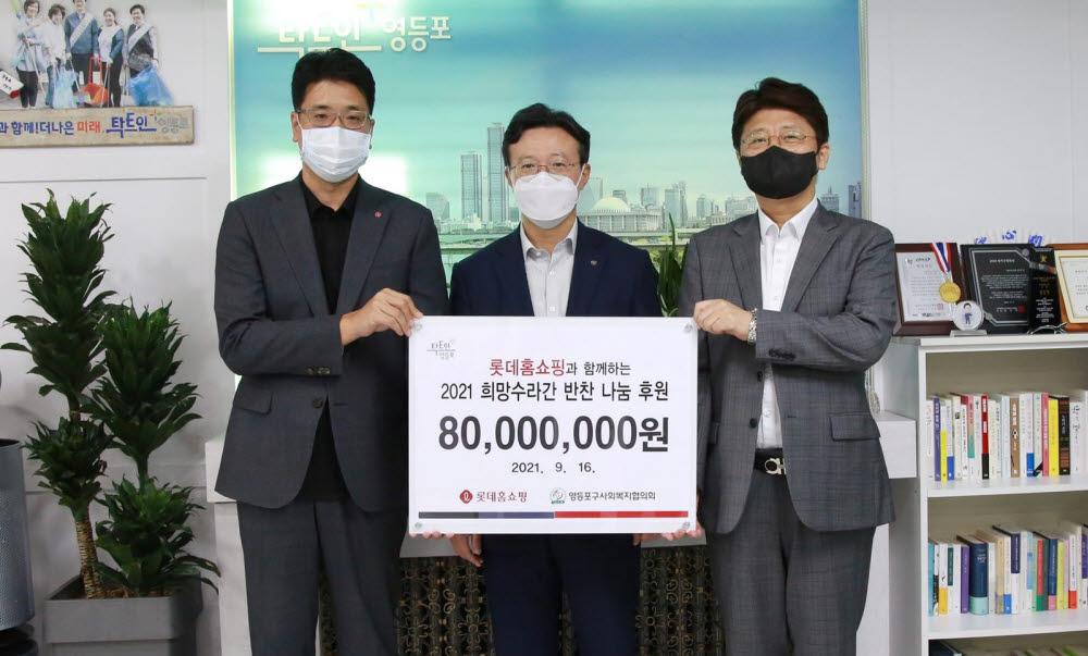 왼쪽부터 신성빈 롯데홈쇼핑 마케팅본부장, 채현일 영등포구청장, 박영준 영등포구사회복지협의회 회장.