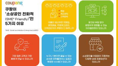 쿠팡, 소상공인 친화적인 5가지 이유 공개