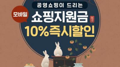 공영쇼핑, 추석 연휴기간 쇼핑지원 '모바일 10% 즉시할인'