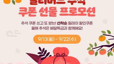 경기도주식회사, 22일까지 배달특급 '얼리버드 추석 프로모션'