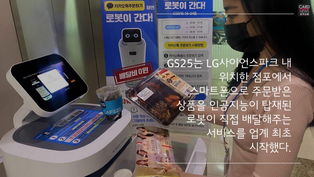 [카드뉴스]유통업계, IT 접목 이색 서비스로 승부