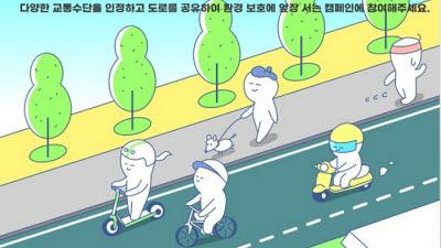 라임-약속의자전거-서울환경운동연합, '모두를 위한 도로' 캠페인
