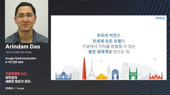 아린담 다스 구글 아시아태평양 여행사업 총괄이 온다와 16일 공동 개최한 웨비나에서 발표하고 있다.