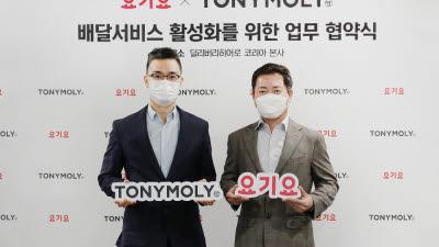 """요기요, 토니모리와 손잡아…""""""""헬스&뷰티로 배달확대"""""""
