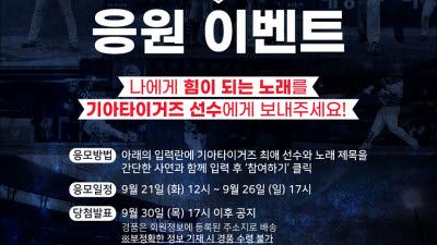 하만카돈-KIA타이거즈, 2021 시즌 공동 마케팅 진행