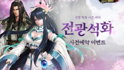 {htmlspecialchars(네오위즈 신 천상비, 시즌 서버 '전광석화' 사전 예약 진행)}