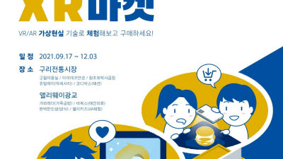 {htmlspecialchars(경기도, '세상신기 우리동네 XR(확장현실)마켓' 개최)}