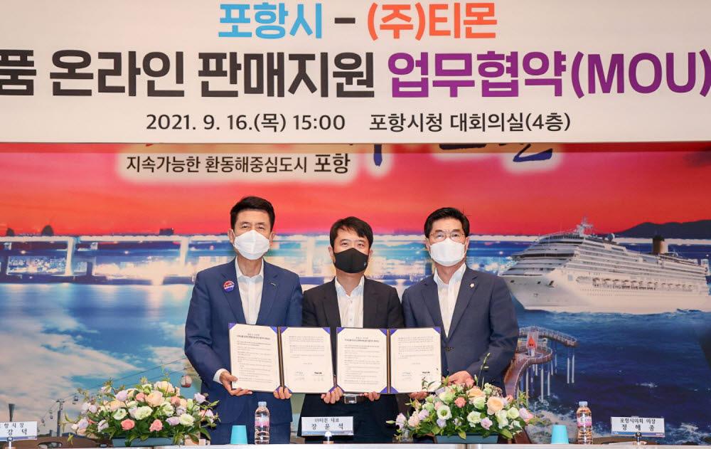 왼쪽부터 이강덕 포항시장, 장윤석 티몬 대표, 정해종 포항시의회의장