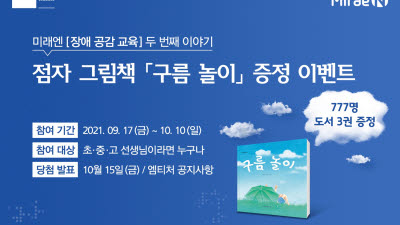 {htmlspecialchars(미래엔, 점자 그림책 '구름 놀이' 무료 배포)}