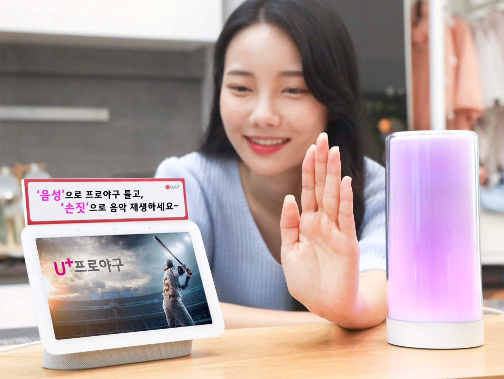 LG유플러스 'U+스마트홈 구글 패키지'기능·콘텐츠 강화