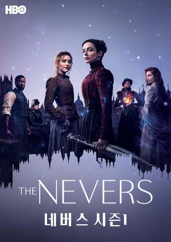 웨이브가 공개할 HBO 네버스 시즌1
