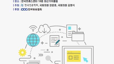{htmlspecialchars(방발기금 제도 합리화 정책 세미나 24일 개최)}