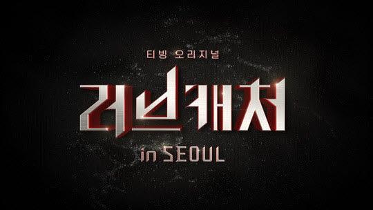 11월 공개되는 티빙 오리지널 예능 러브캐처 인 서울